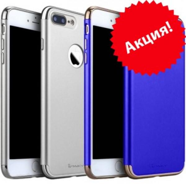 Чехол Накладка для iPhone 7 Plus АКЦИЯ